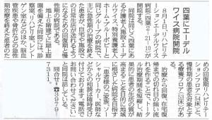 H270715高島平新聞